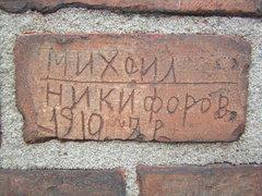 Borowskiego 2 - napisy na murze